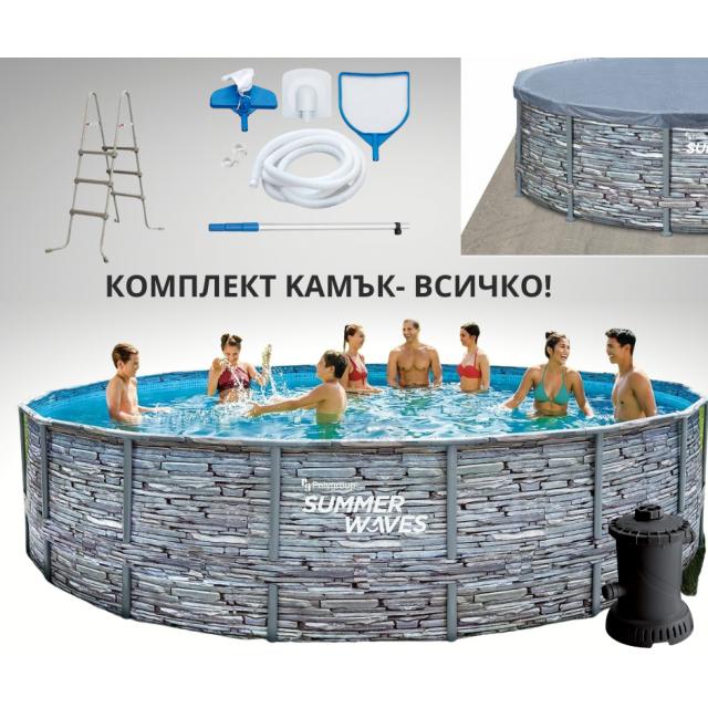 Комплект Summer Waves- Басейн с усилена мет. рамка, сив камък 488/122см., Покривало, Положка, Стълба, Комплект за почистване