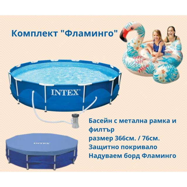 """Фламинго"" - комплект басейн 366/76см, Защитно покривало, Фламинго тропикал"